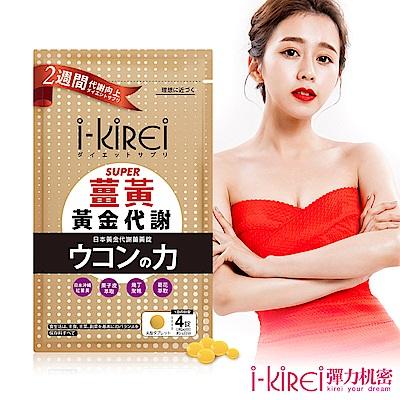 i-KiREi 日本黃金代謝薑黃錠1袋 (60錠)