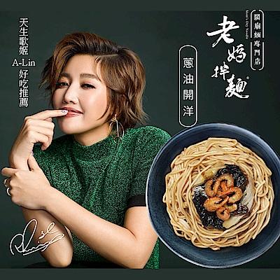 老媽拌麵 A-Lin版-蔥油開洋(4包/袋)