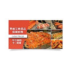 (寒舍艾美酒店 探索廚房)平日下午餐券(2張)
