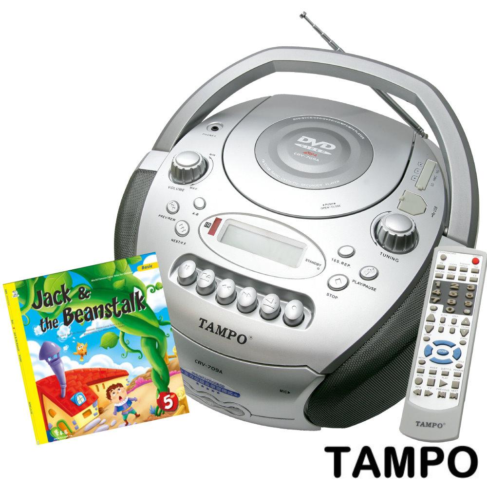 TAMPO全方位語言學習機(CRV-709A)+童話精選-傑克與魔豆