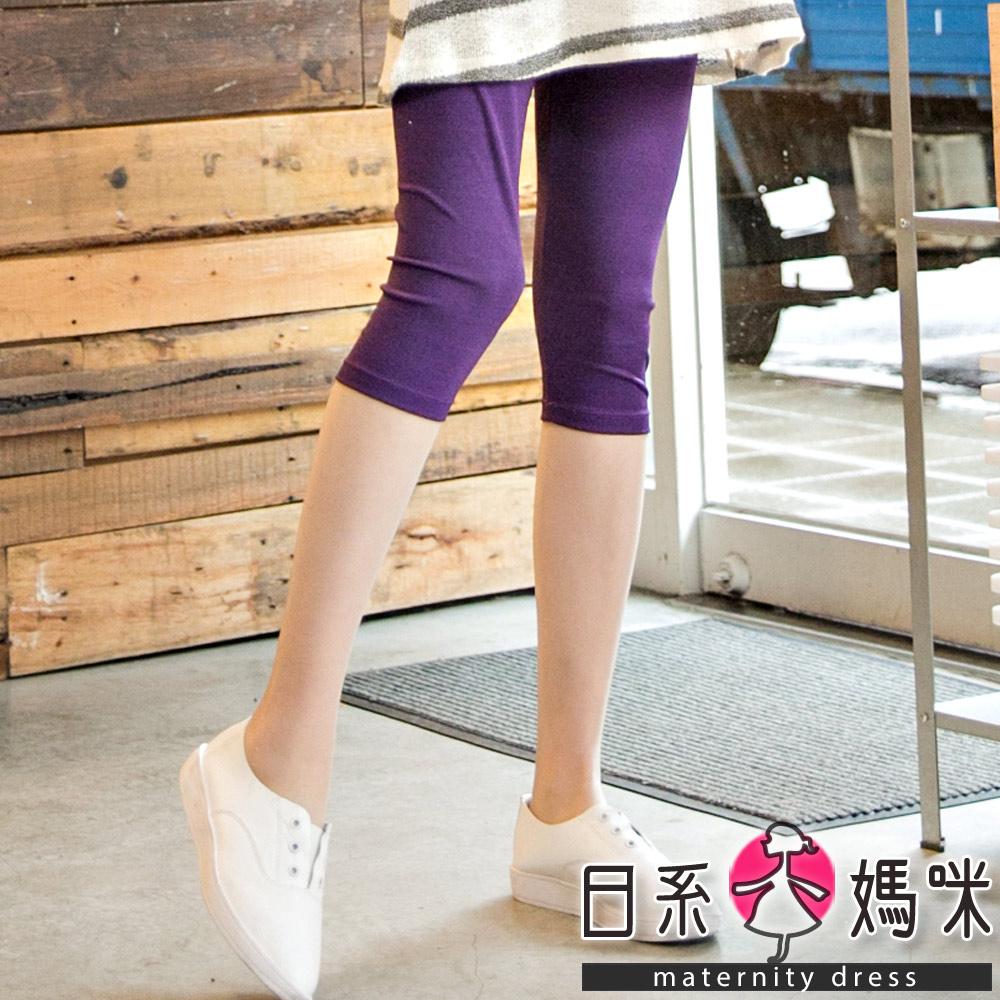 日系小媽咪孕婦裝。台灣製孕婦褲~日系繽紛多彩絲質七分內搭褲 (共十一色)