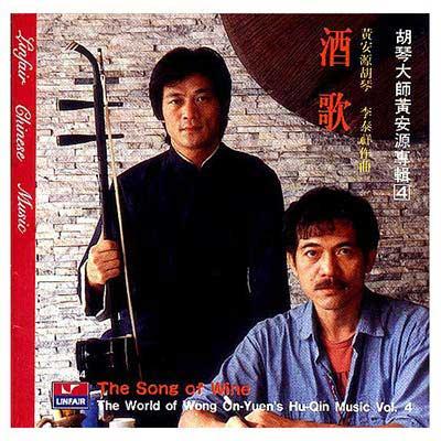 黃安源專輯(4)酒歌 1CD