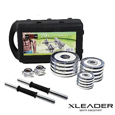 Leader X 專業健身 20KG組合式電鍍槓片啞鈴套組