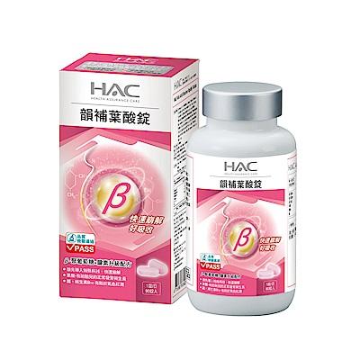 HAC韻補葉酸錠(90錠)