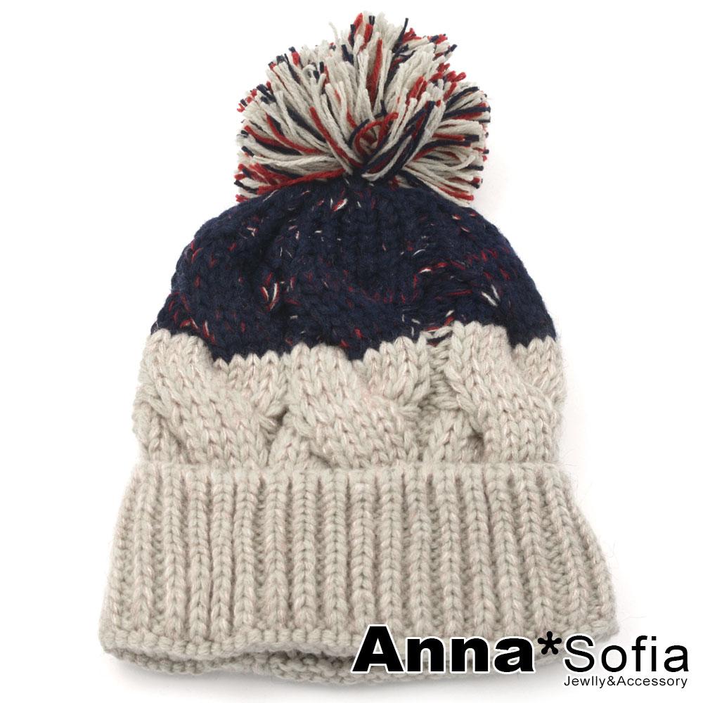AnnaSofia 粗辮雙色拚 大球加厚保暖毛線毛帽(米駝藍系)
