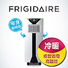 美國富及第Frigidaire 冷暖型移動空調