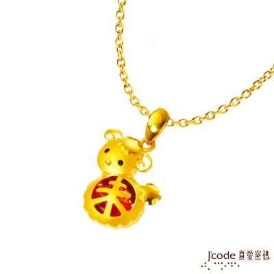 J'code真愛密碼 羊(未)黃金/水晶墜子 送項鍊