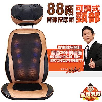 健康老施 TV狂銷88顆背部揉捏按摩頭開背推拿刮痧全方位椅墊