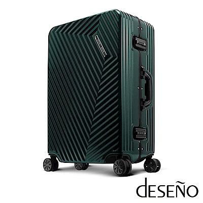 Deseno索特典藏II 26吋細鋁框行李箱(金屬綠)