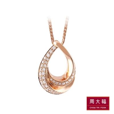 周大福 水滴形18K玫瑰金鑽石吊墜(不含鍊)