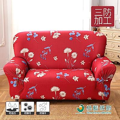格藍傢飾 愛尼亞三防棉柔彈性沙發套-春暖紅(2人座)