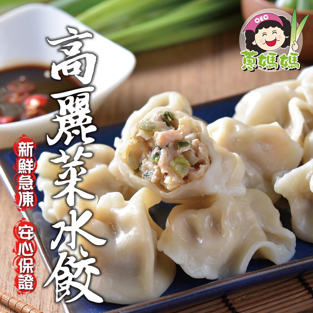 蔥媽媽 爆汁手工高麗菜水餃x3包免運