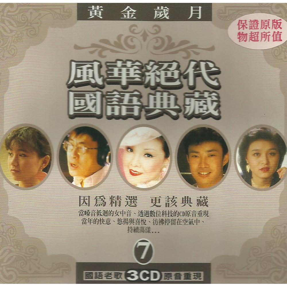 風華絕代 國語典藏 柒 CD