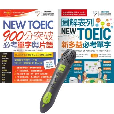 NEW TOEIC單字片語系列套書 (全2書) + LivePen智慧點讀筆