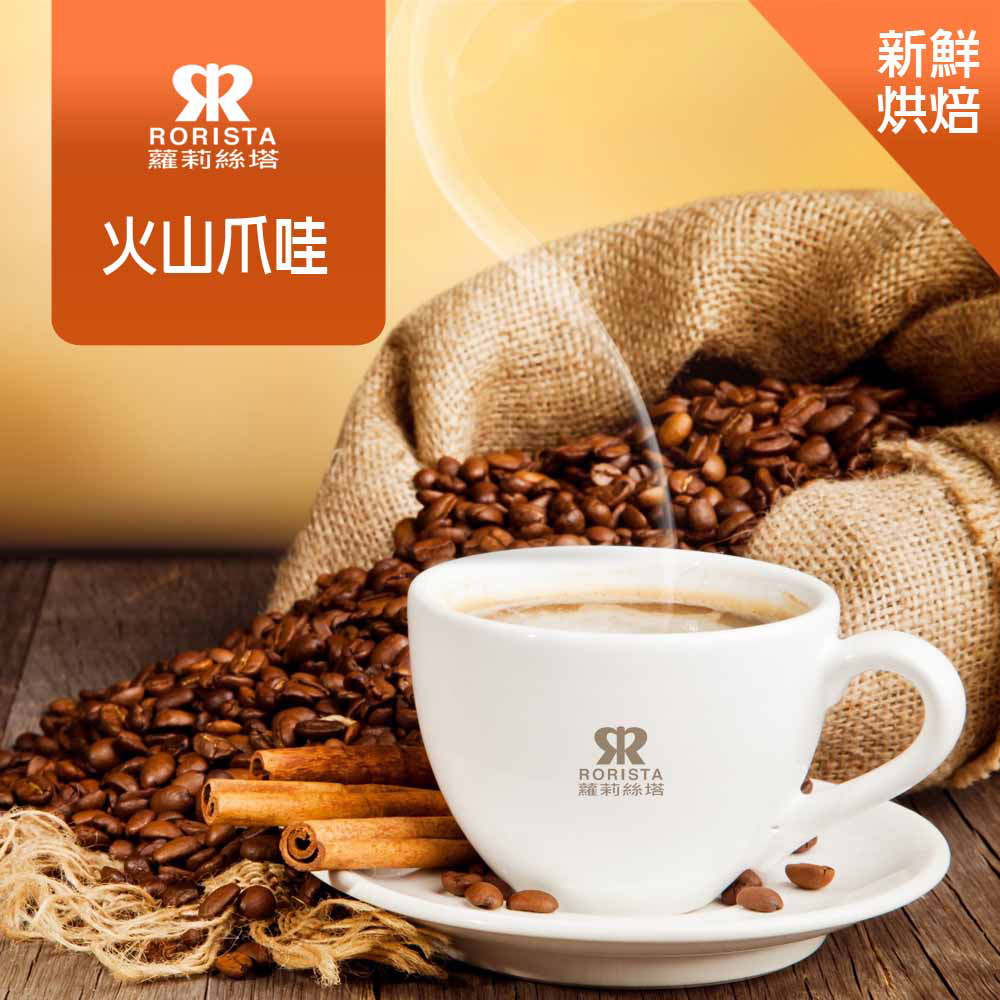 【RORISTA】火山爪哇_嚴選咖啡(450g/包X3包)-咖啡粉