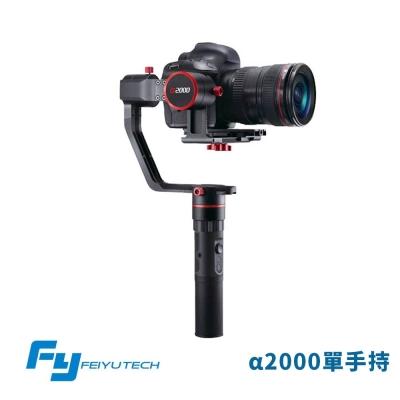 飛宇a2000三軸單眼相機穩定器套裝