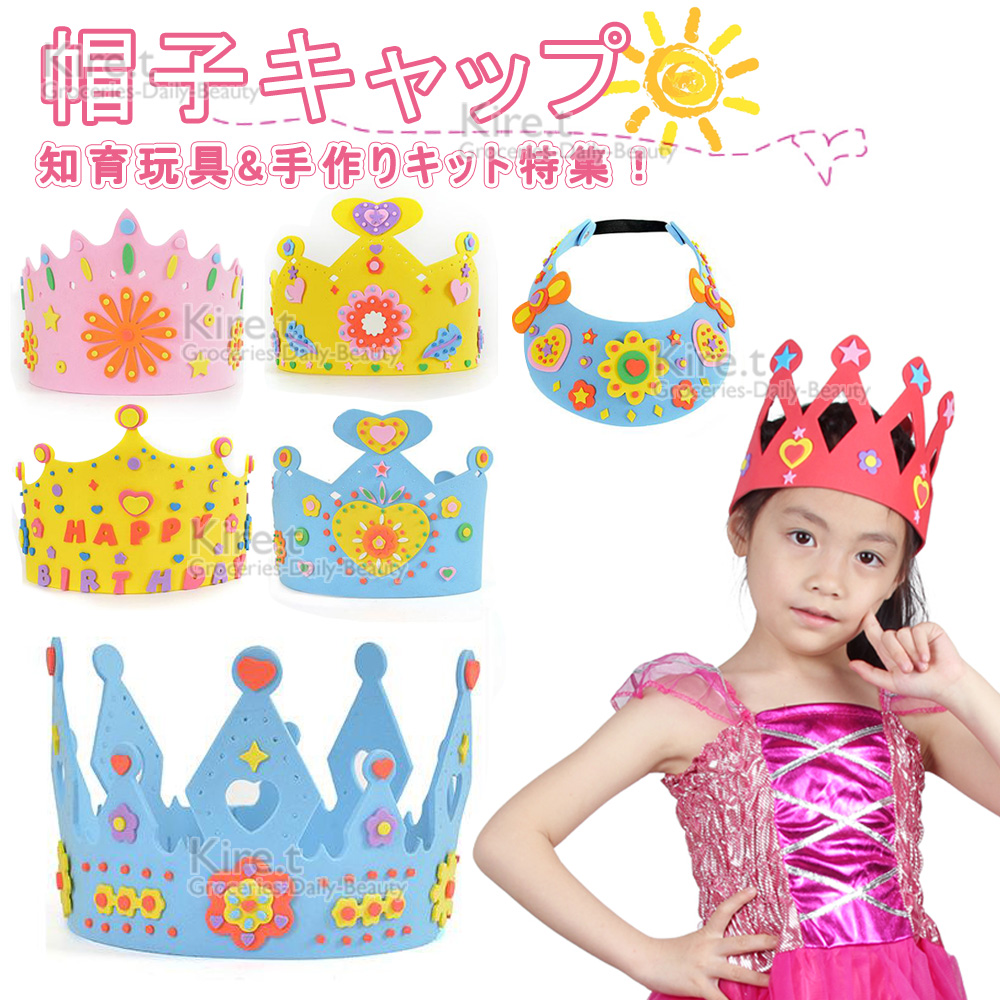 【超值2入】kiret 3D立體DIY 皇冠帽 遮陽帽-早教 生日 派對遊戲