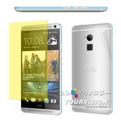 HTC One max 亮面螢幕貼+機身背膜+側邊條-贈鏡頭膜