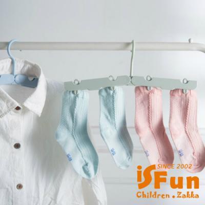 iSFun 旅行隨身 附夾子摺疊曬衣架三入組 隨機色
