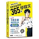 跟韓國人聊不停2:跟著水晶老師 365天學韓文