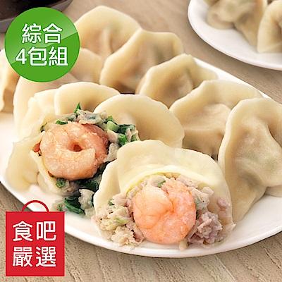【食吧嚴選】純手工全蝦水餃 綜合4包組/共80顆 - 高麗菜/韭菜任選