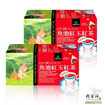 阿華師茶業 魚池紅玉紅茶 4gx18入 ~2盒組