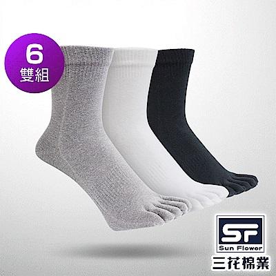 Sun Flower三花 五趾健康棉襪.襪子(6雙組)