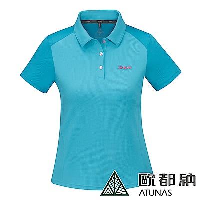 【ATUNAS 歐都納】女款防曬吸濕排汗透氣短袖POLO衫A1-P1825W藍綠