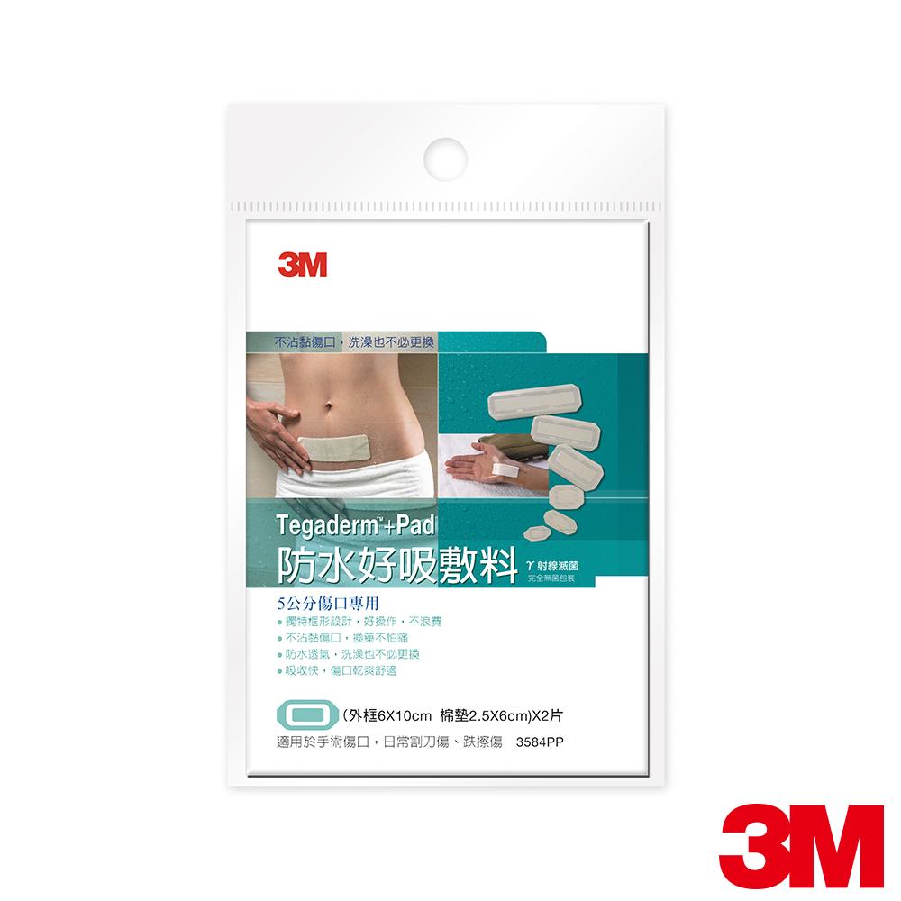 3M 防水好吸敷料-5公分傷口專用(2入)