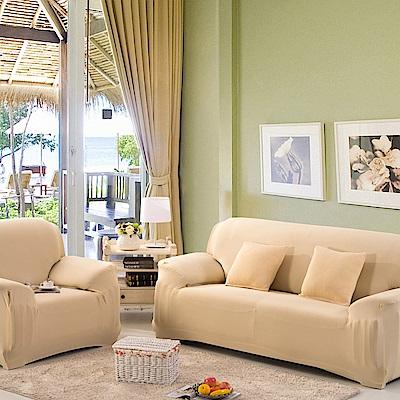 日創優品 超柔高彈性-米黃色彈性沙發套 -單人+雙人+三人沙發套-1+2+3人座