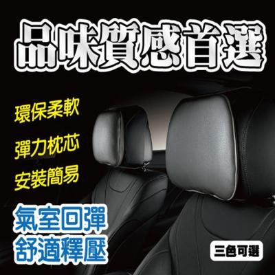 3D皮革舒適頭枕 車用舒適 頭頸枕 護頸枕-三色選擇