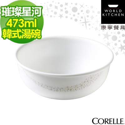 CORELLE康寧 璀璨星河473ml韓式湯碗