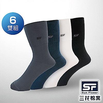 Sun Flower三花 三花無鬆緊帶紳士休閒襪.襪子(6雙組)