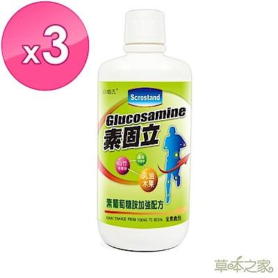 草本之家-素固立素葡萄糖胺液1000mlX3瓶