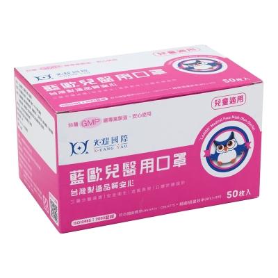 藍歐兒-醫用口罩(兒童50入-粉紅)