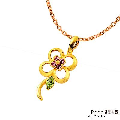 J code真愛密碼金飾 幸福花朵黃金/水晶墜子 送項鍊