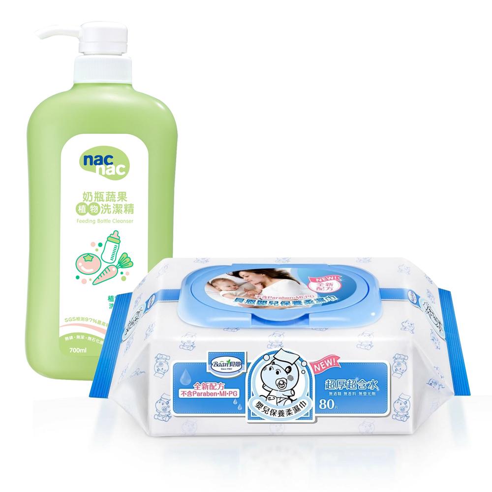 貝恩 NEW嬰兒保養柔濕巾/箱+Nac Nac奶瓶清潔劑