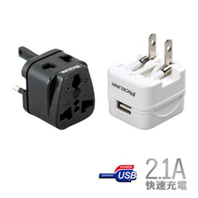 Nicelink USB萬國充電器 US-T12A + 全球旅行通用轉接頭 UA-500A