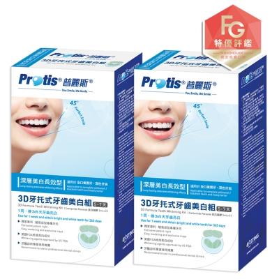 全新包裝-Protis普麗斯3D牙托式牙齒美白基礎組(深層長效5-7天)2組