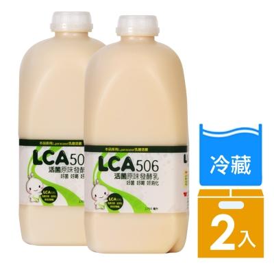 LCA 506活菌發酵乳 原味1750ml (2瓶組)