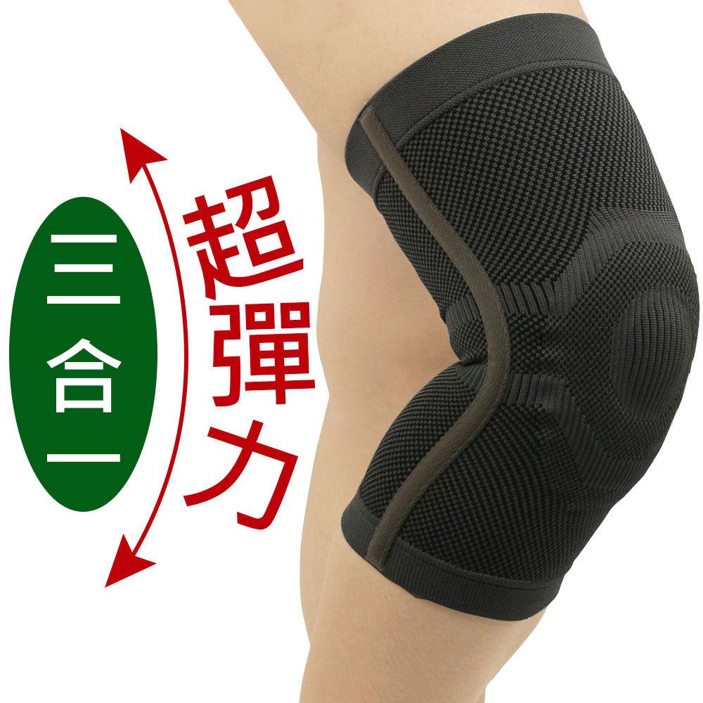 源之氣 竹炭三合一超彈力護膝(2入) RM-10254