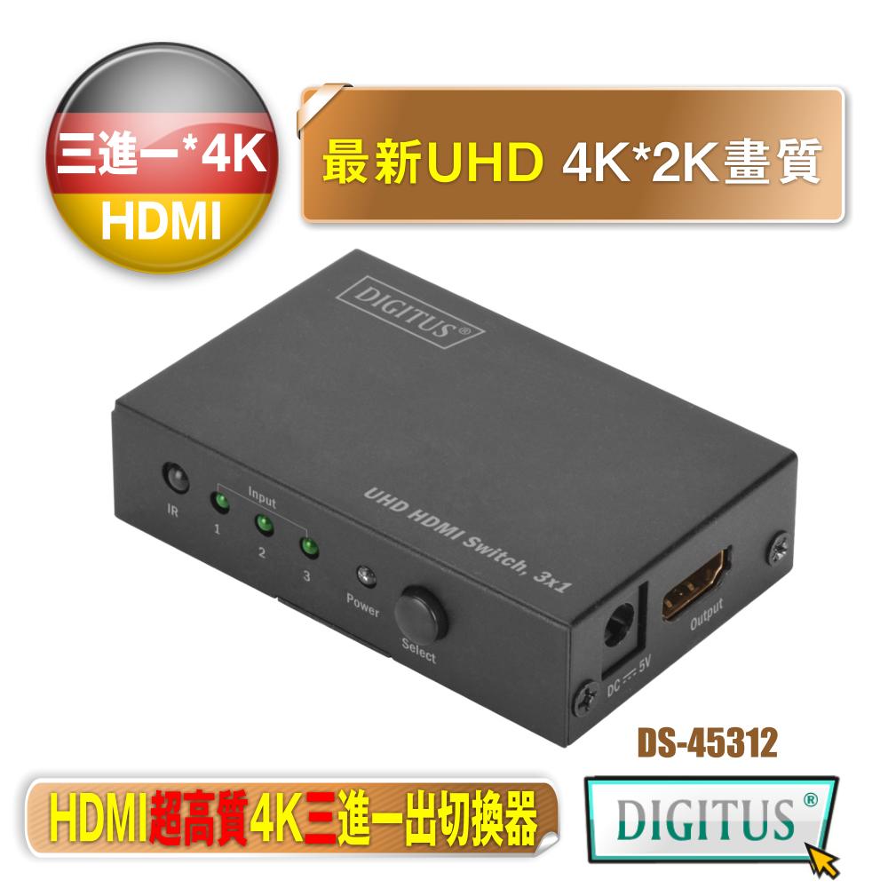 曜兆DIGITUS 4K HDMI UHD超高解析三入一出切換器附遙控器DS-45312