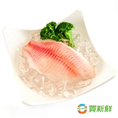 【買新鮮】台灣鯛魚片8片組(160g±10%/片)