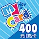 MyCard-400點虛擬點數卡