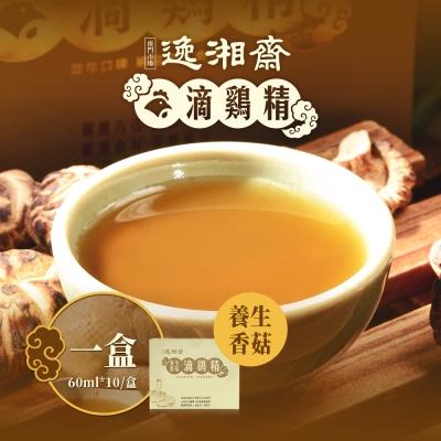 南門市場逸湘齋 養生香菇滴雞精1盒
