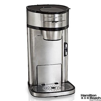 美國漢美馳 Hamilton Beach 美式咖啡機