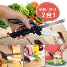 [限時爆殺22折] Uboss 多功能便攜不鏽鋼切菜砧板剪刀/料理剪(快)