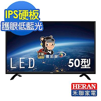 HERAN禾聯 50吋 FHD液晶顯示器+視訊盒 HF-50DA5