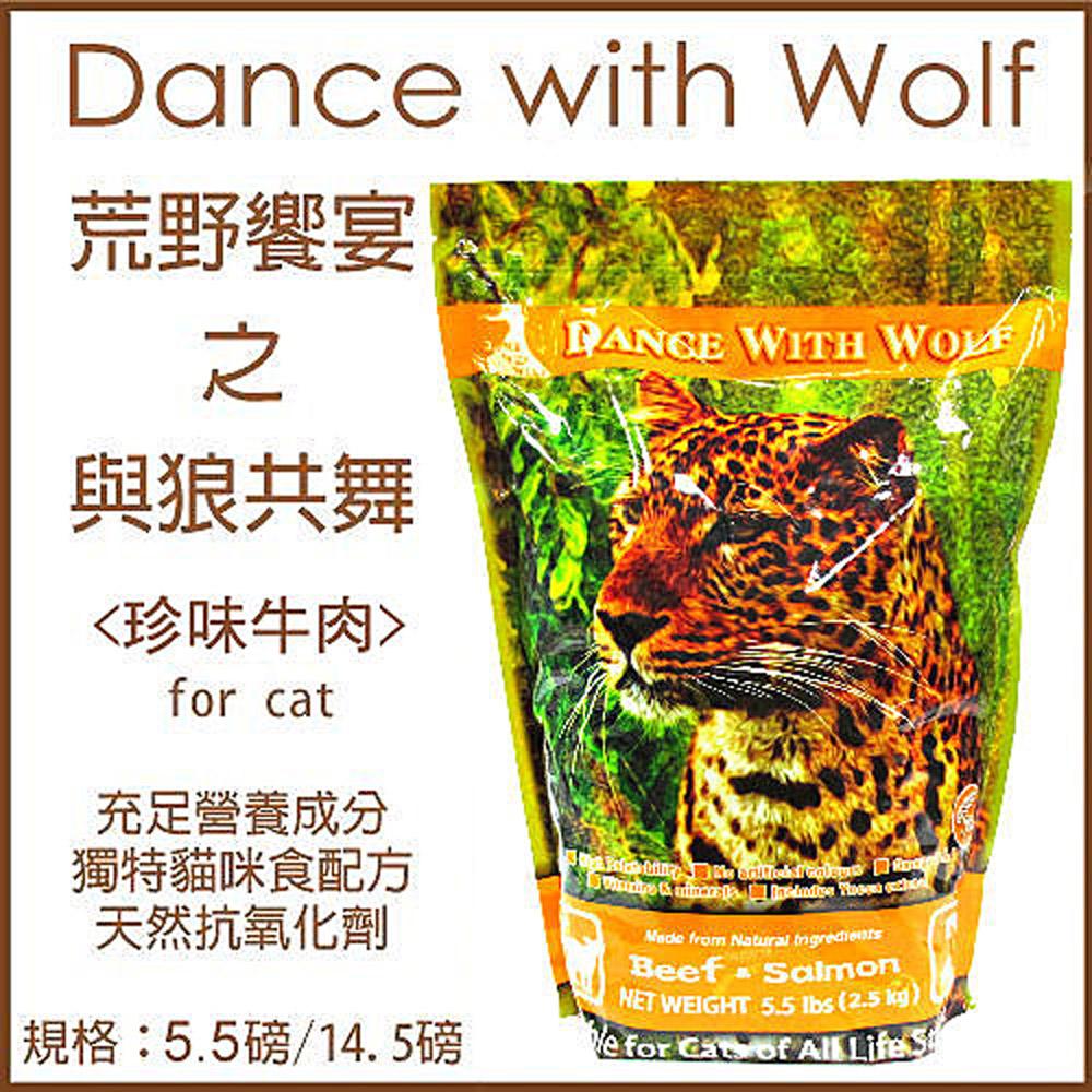 澳洲DanceWithWolf 荒野饗宴之與狼共舞 珍味牛肉 貓糧2.5磅