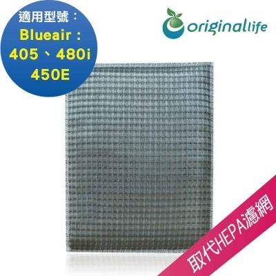 Originallife 空氣清淨機濾網 適用Blueair:405、480i、450E